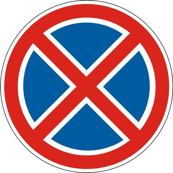 парковка под знаком остановка запрещена коап