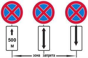 На фото - дорожный знак «Остановка запрещена» с табличкой, avtotut.ru
