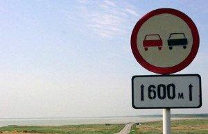 """На фото - знак """"Обгон запрещен"""" с указанием отрезка действия, natalianakonechnaja.com"""