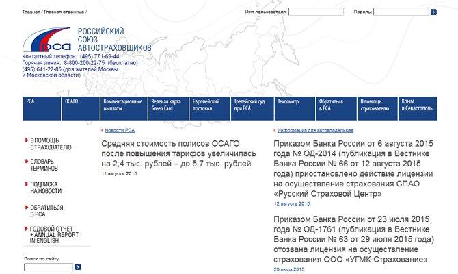 Портал РСА для проверки полисов