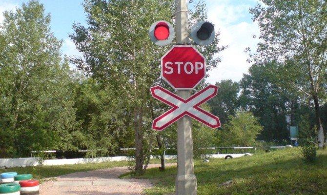 Дорожный знак 2.5 перед железнодорожными переездами