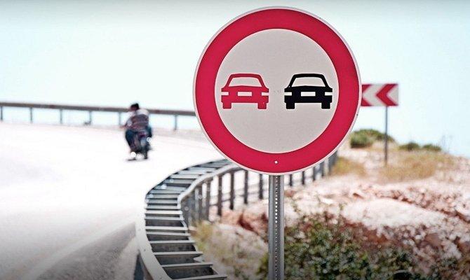 Дорога в зоне действия указателя обгон запрещен