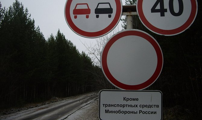 Символ «Движение запрещено»