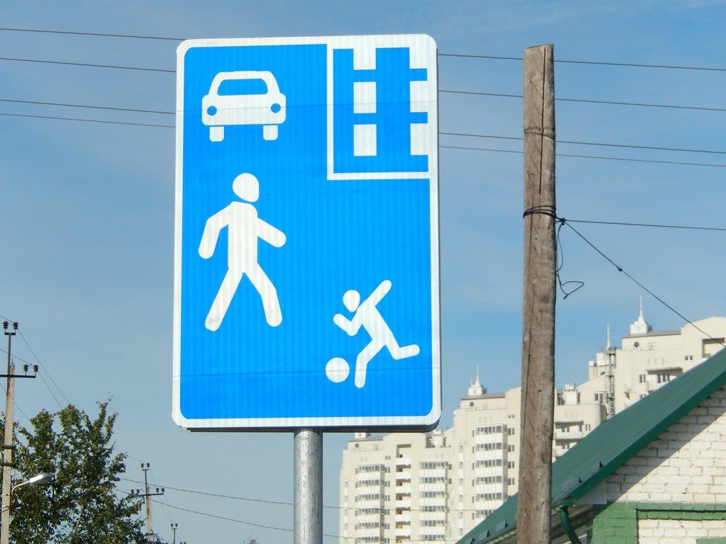 Знак жилая зона 521 что означает в пдд в 2020 году
