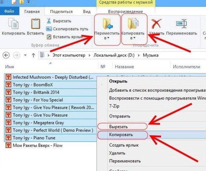 Копирование выделенных файлов на флешку