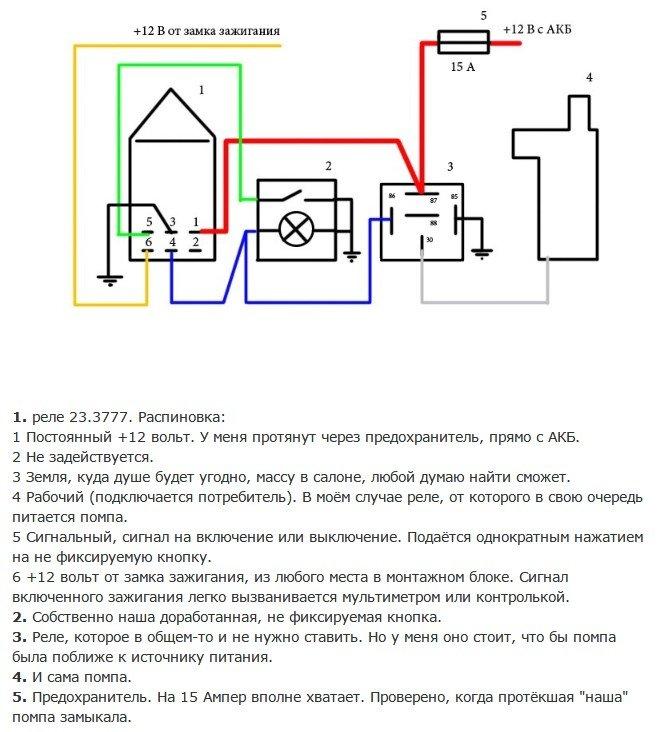 Схема подключения дополнительной помпы в «Приоре»