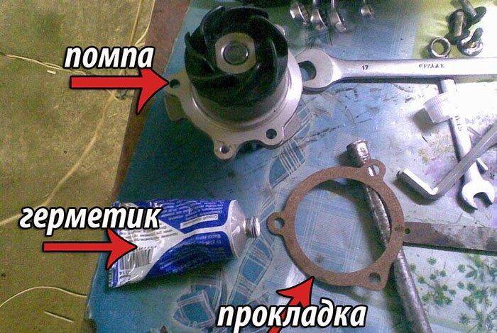 Установка помпы на герметик