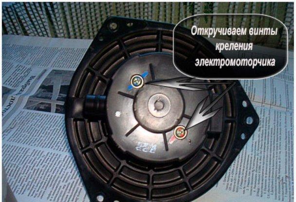 Откручиваем два винта, которые крепят моторчик печки