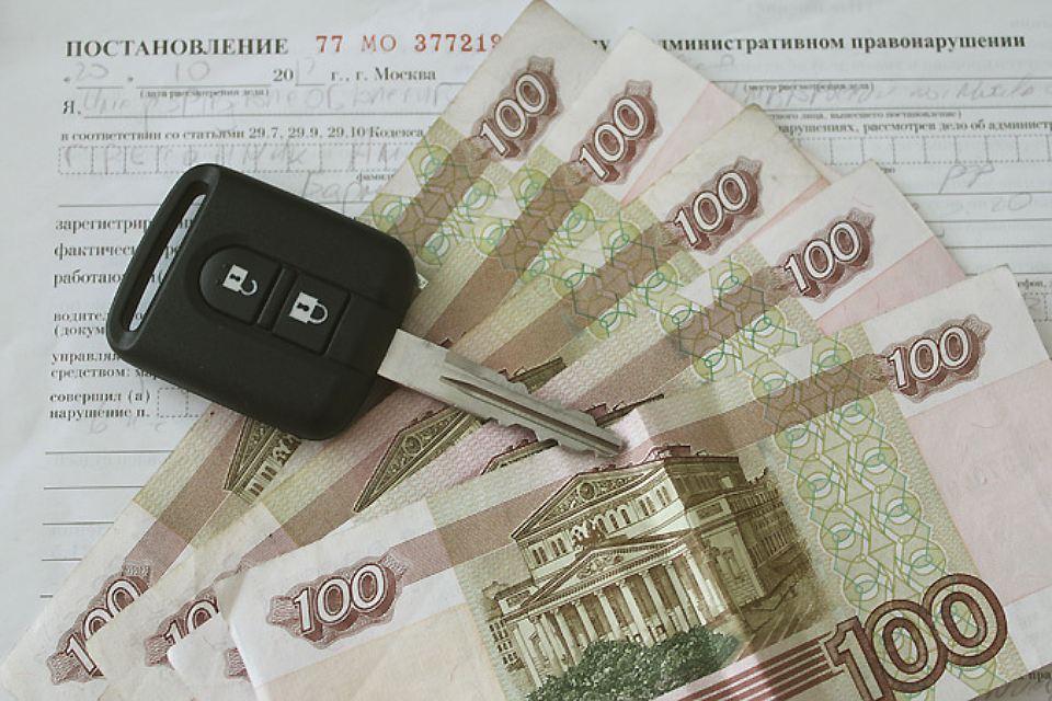 Протокол, деньги и ключи от автомобиля