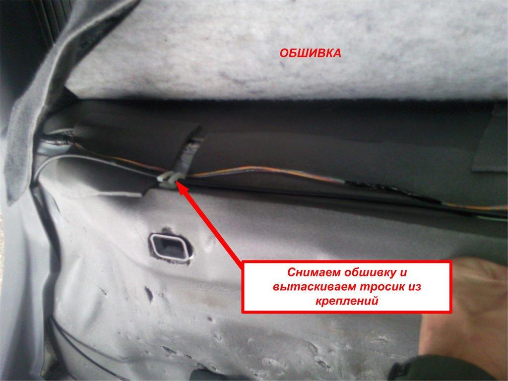 Снятие троса в багажнике