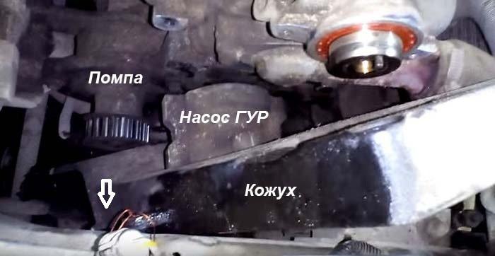 Как добраться до помпы в автомобиле Daewoo Nexia