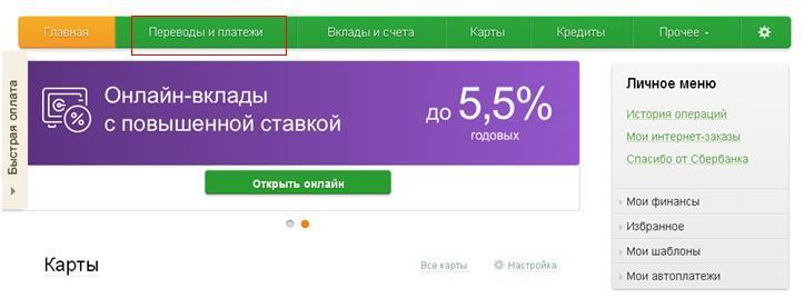 Окно Переводы и платежи Сбербанк Онлайн