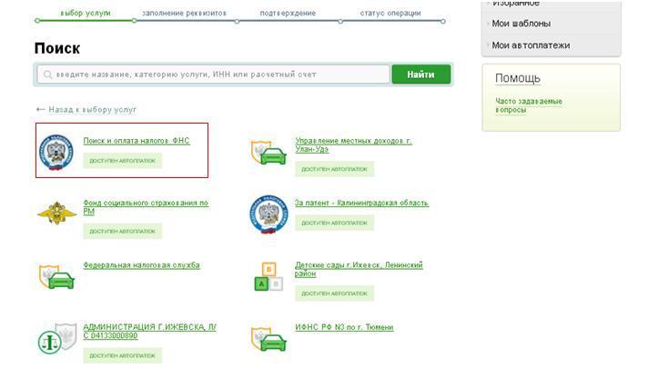 Поиск услуг ФНС в Сбербанк Онлайн