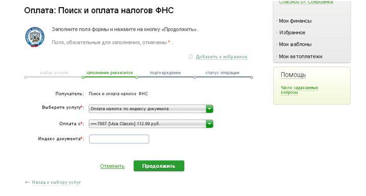 Введение данных для оплаты налога в ФНС через Сбербанк Онлайн