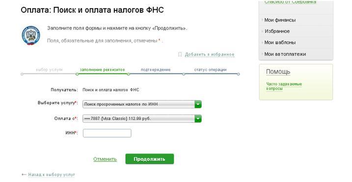 Поиск налога по ИНН через Сбербанк Онлайн