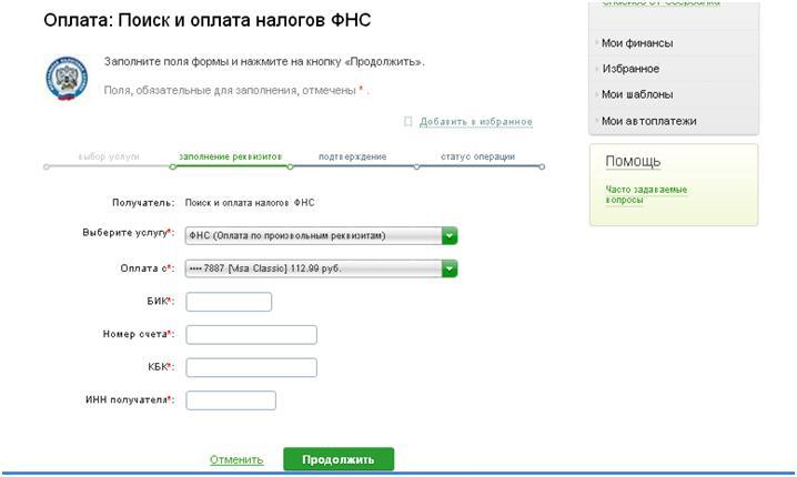 Оплата по произвольным реквизитам ФНС через Сбербанк Онлайн