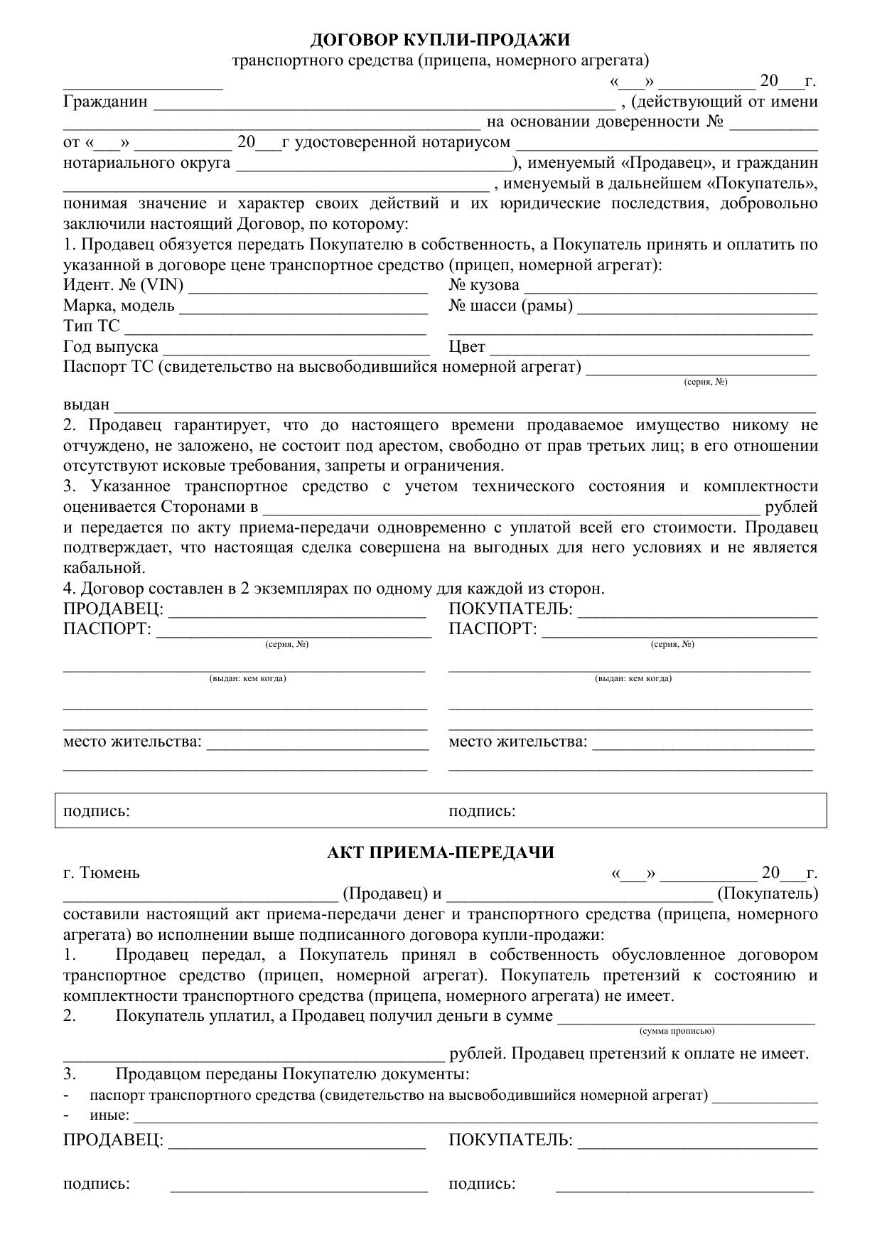 Бланк договора при покупке авто по доверненности