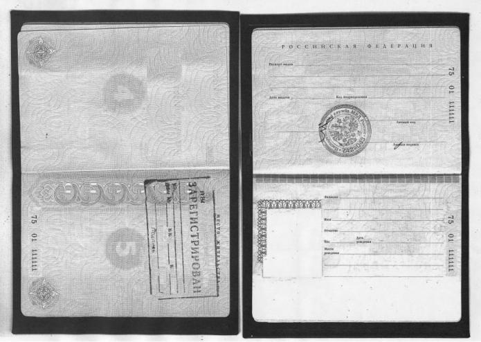 Ксерокопии паспортов