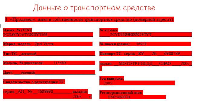 Данные о ТС в ДКП