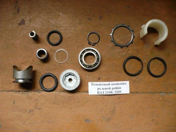 Ремонтный комплект рулевой рейки ВАЗ 2108, 2109