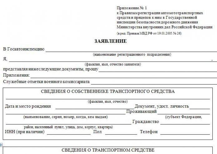 Заявление для регистрации