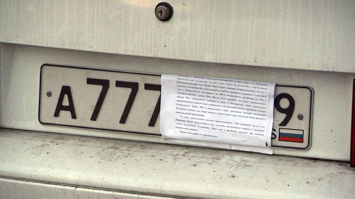Скрытие регистрационных знаков