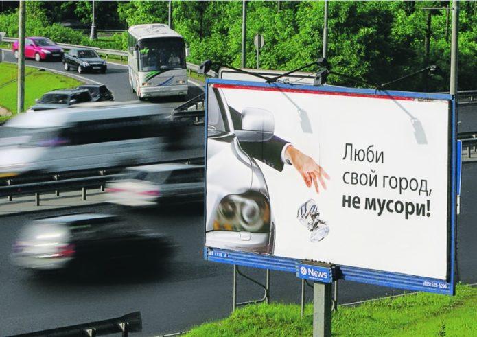 Реклама у обочины
