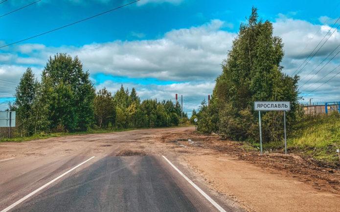 Дорога в Ярославле